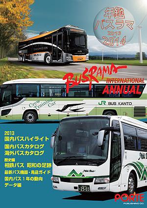 『年鑑バスラマ2013→2014』表紙【クリックで ぽると出版の『年鑑バスラマ』のページへリンク】