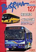 バスラマ インターナショナル No.127 表紙【ぽると出版バスラマ最新号のページへリンク】